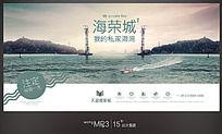 海荣城地产海报