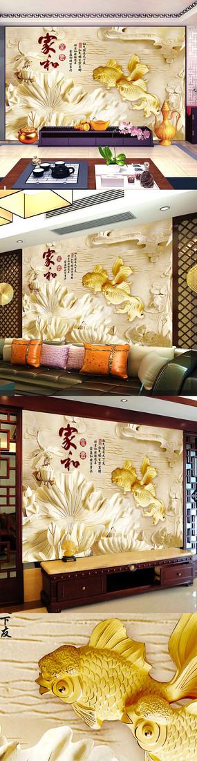 家和富贵年年有余客厅背景墙
