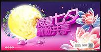 浪漫七夕促销海报背景