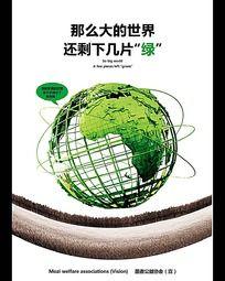 10款 保护地球、绿色环保低碳公益海报设计素材PSD下载