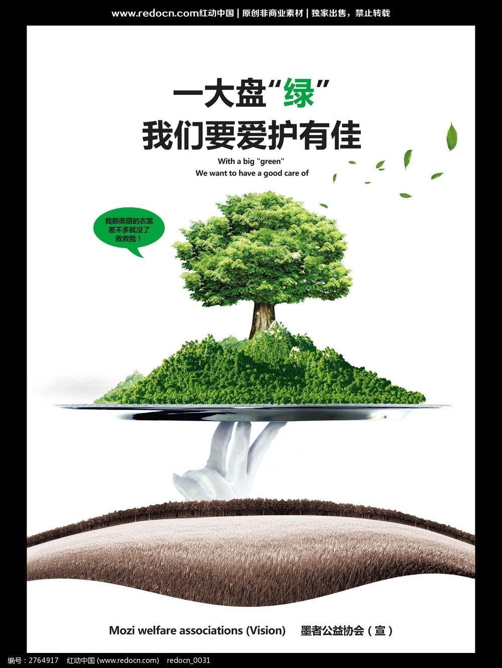 保护地球,绿色环保低碳公益海报设计素材psd