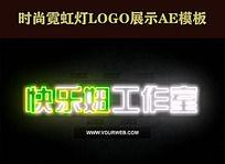 霓虹灯LOGO展示AE模板含音乐