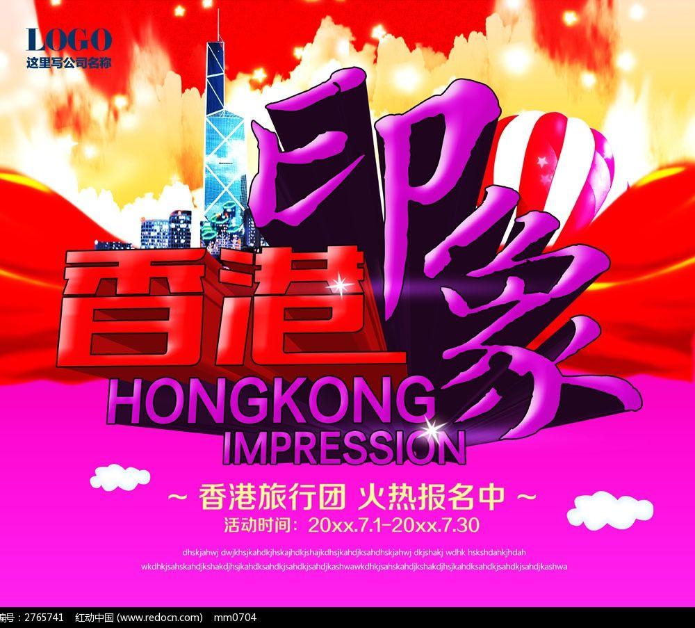 香港旅游宣传海报