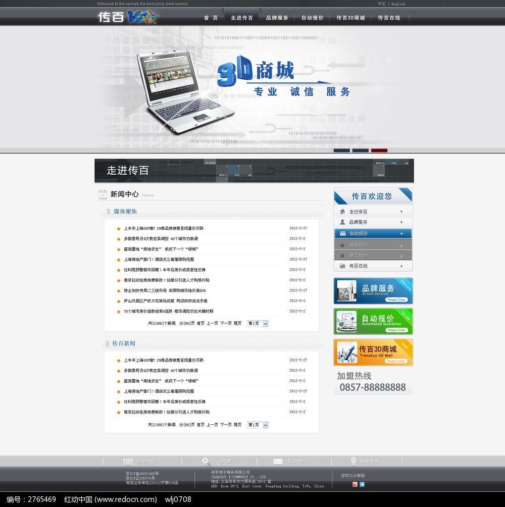 新闻中心网页设计图片