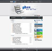 新闻中心网页设计 PSD