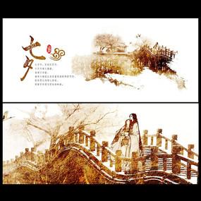 中国传统七夕宣传海报 PSD