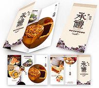 中国风月饼促销三折页