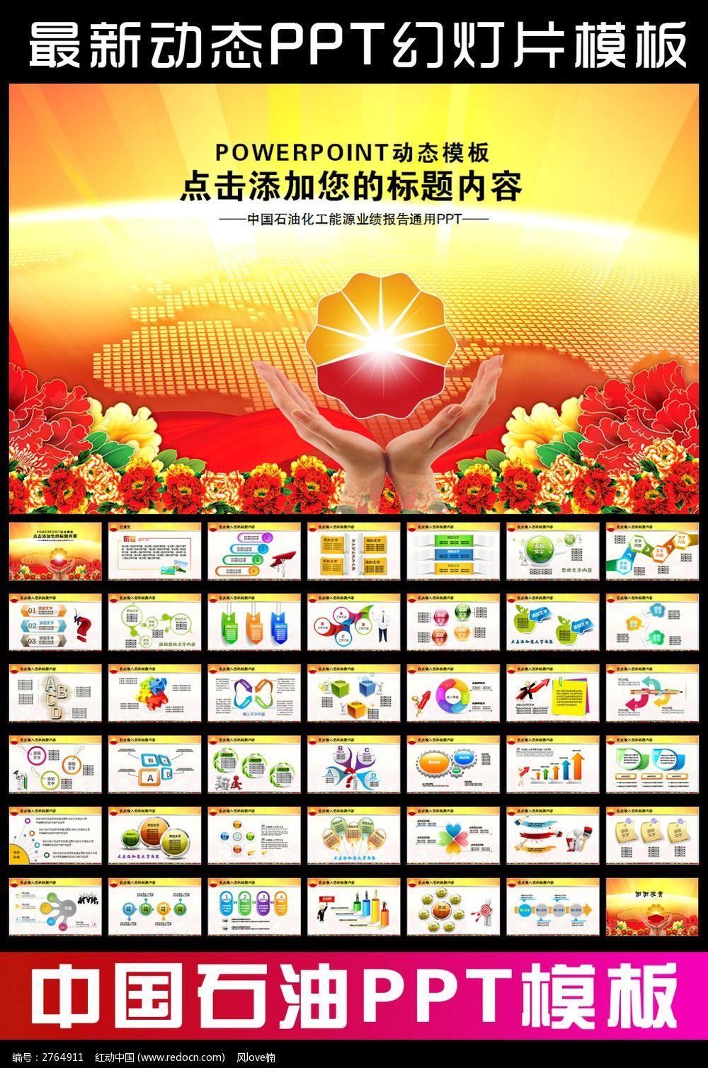 中国石油油田ppt模板