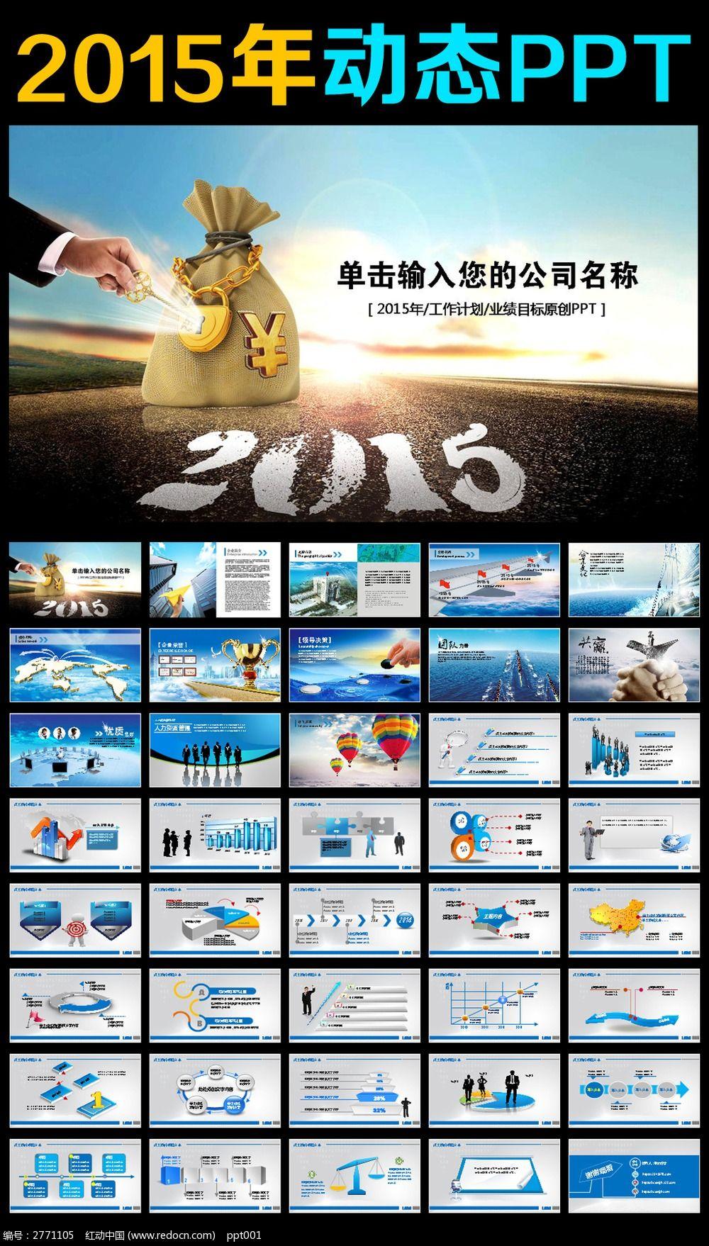2015年终总结新年计划年会PPT