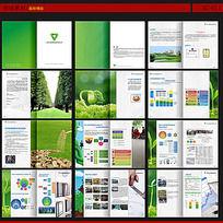 环保绿色画册设计