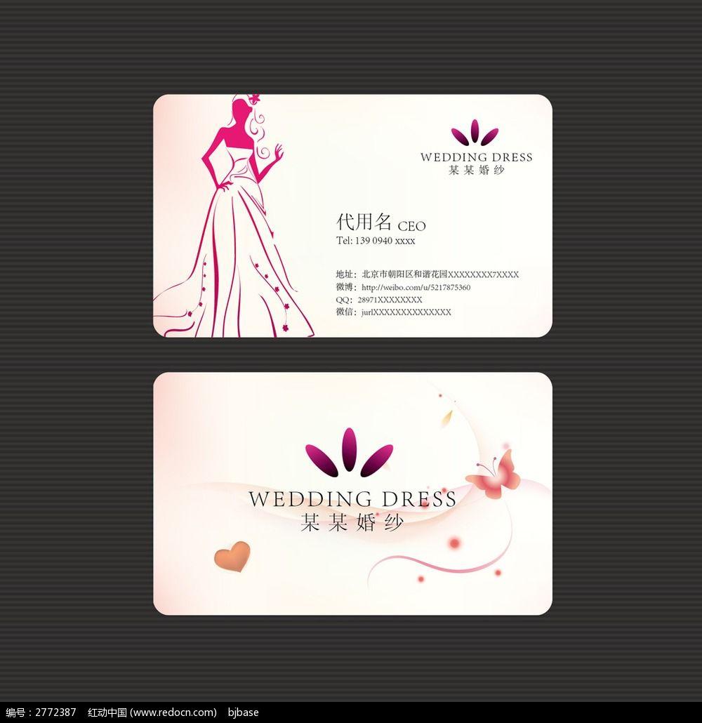 婚纱店名片设计模板下载(编号:2772387)