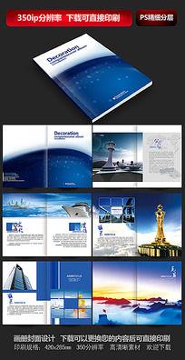 蓝色企业宣传画册设计