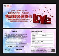 情人节情人用品售后服务保障卡