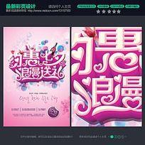 七夕情人节促销海报