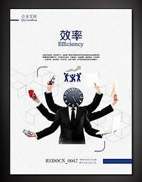 企业效率文化展板