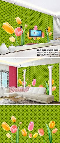 郁金香素雅客厅电视背景墙