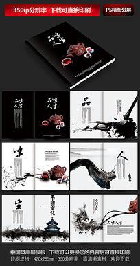 中国风茶文化宣传册