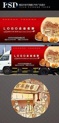 中国风中秋节月饼车厢广告