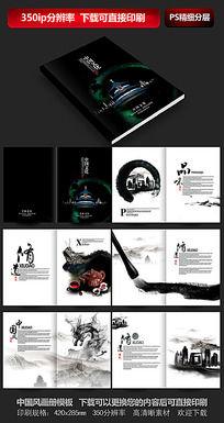 中国文化宣传册