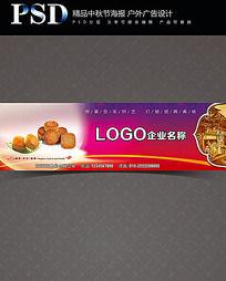 中秋节月饼海报门头广告