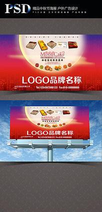 中秋节月饼户外广告牌