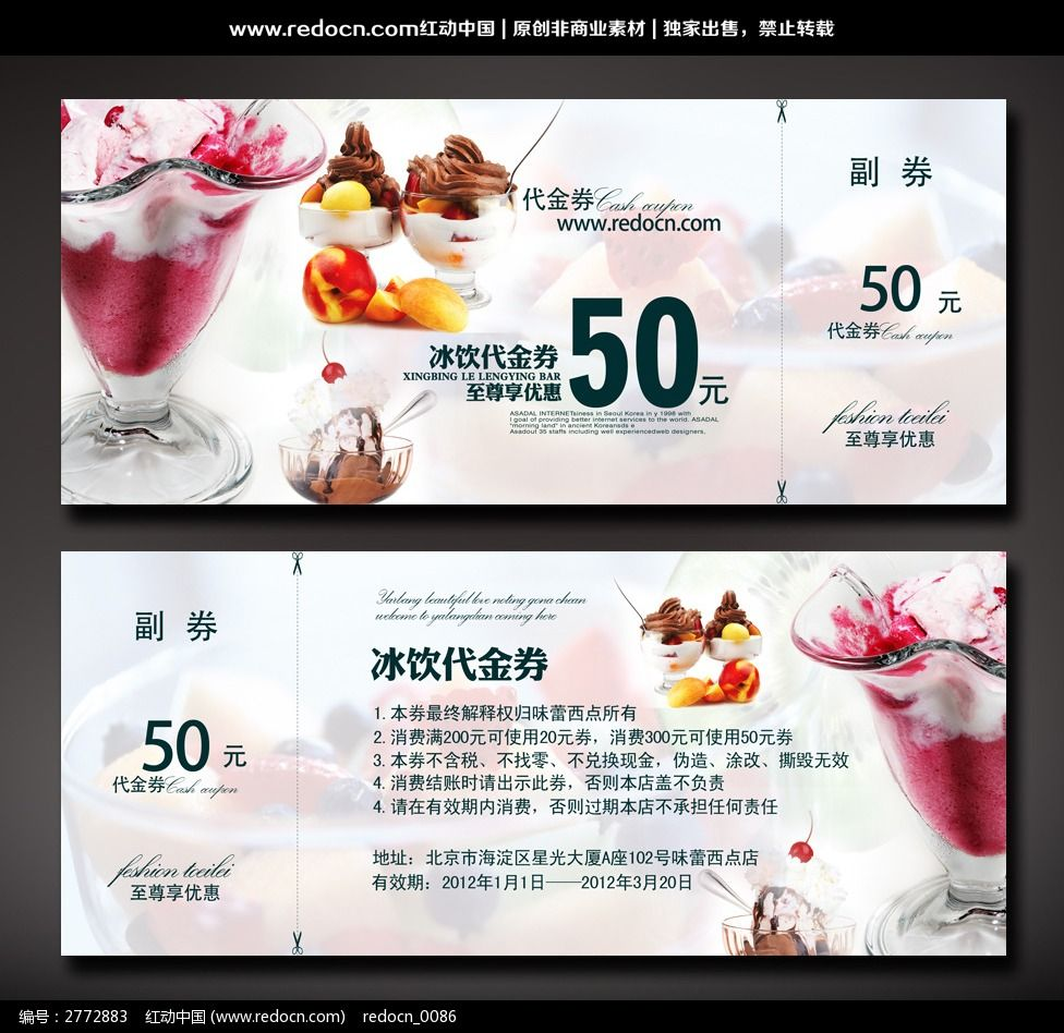 冰饮代金券图片