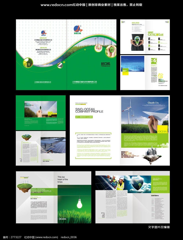 红动网提供产品画册精品原创素材下载,您当前访问作品主题是低碳环保图片