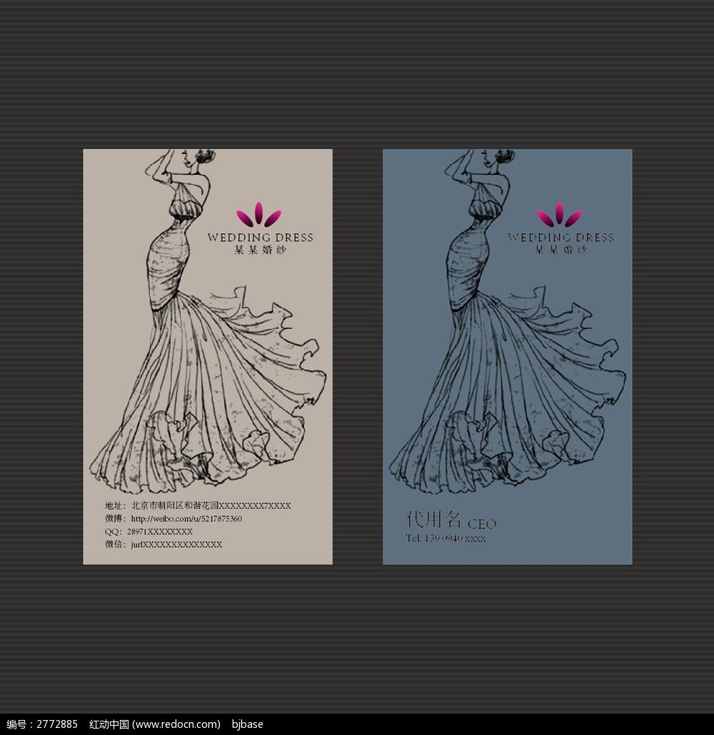 婚纱店手绘名片
