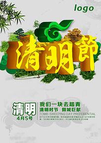 清明节促销活动海报