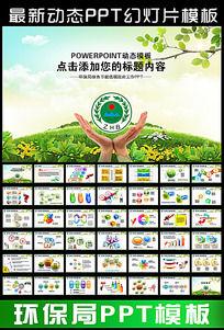 环保局清新绿色环境保护动态PPT