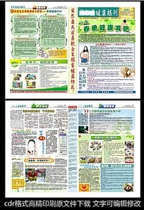 健康报刊设计 CDR