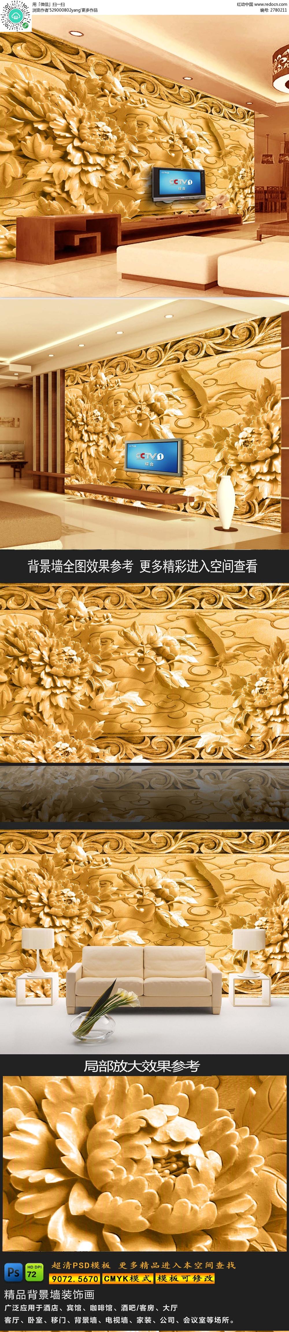 客厅3d牡丹花木雕电视背景墙