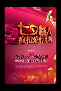 情人节珠宝促销海报