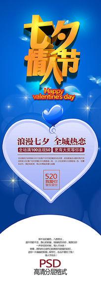 七夕浪漫情人节展架