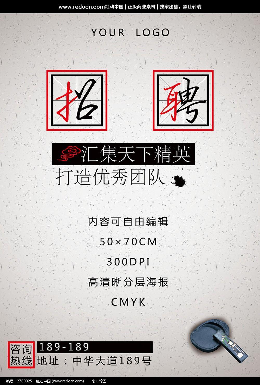 中国风创意招聘海报高清图片