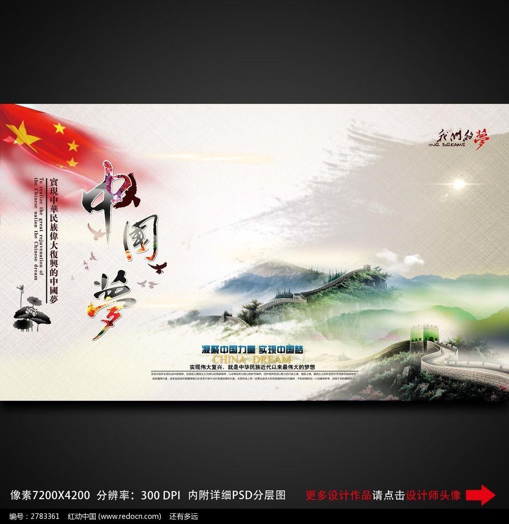 中国风中国梦想宣传海报