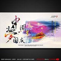 国庆中国梦宣传展板