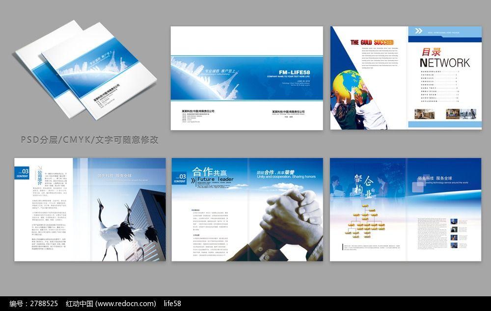 科技公司宣传画册设计设计模板下载(编号:2788525)图片