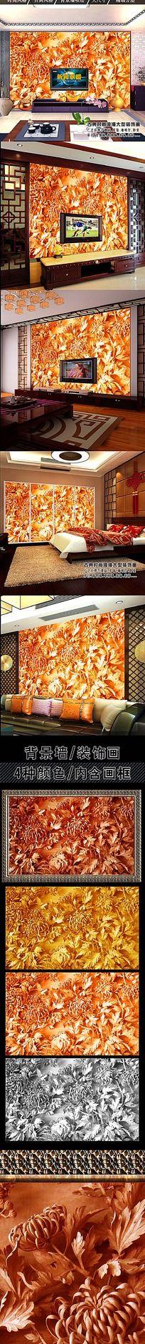 木雕中式菊花壁画背景墙