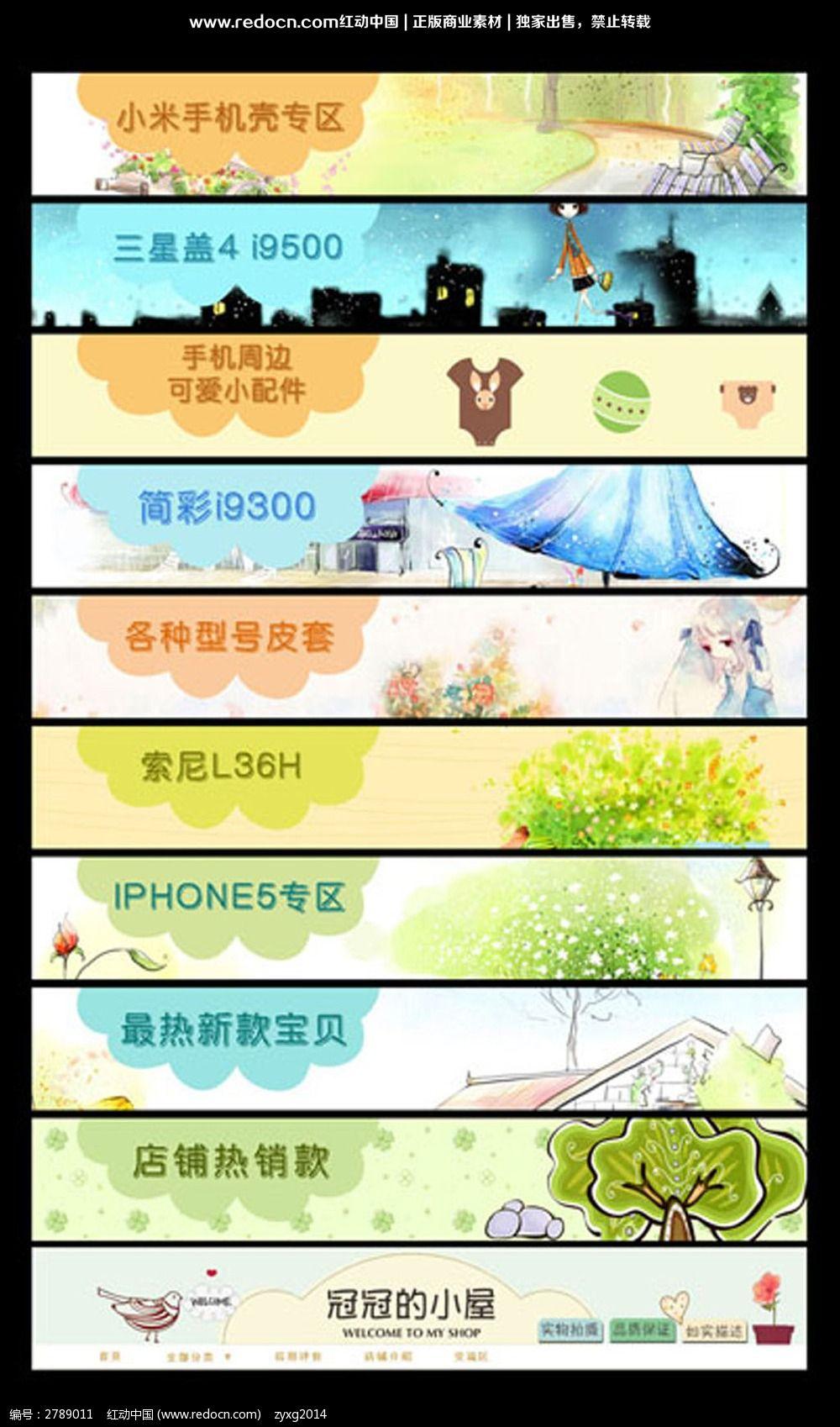 淘宝达人手机端背景图_手机卡通动漫淘宝店铺店招_红动网