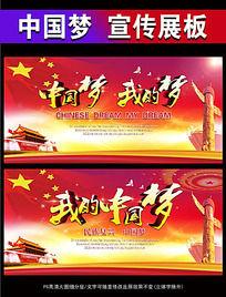 中国梦党政宣传展板