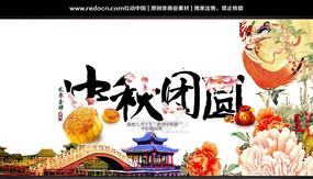 中秋团圆宣传海报