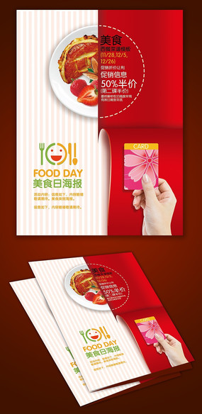 美食日宣传海报