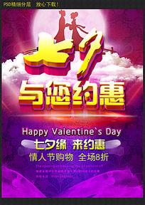 2014年中国七夕情人节海报