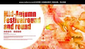 创意炫彩中秋节海报