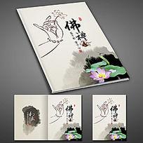 佛教文化宣传画册封面