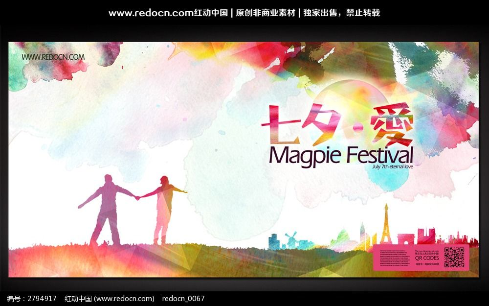 标签:七夕节 七夕爱 七夕表白 浪漫牵手 创意海报背景 比较设计 彩绘