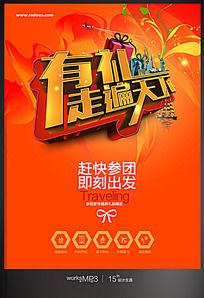 旅游参团活动海报