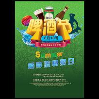 啤酒节促销海报设计