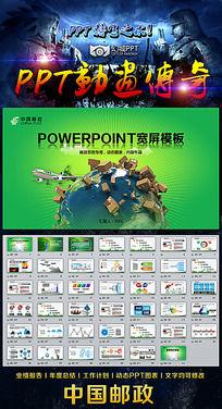 中国邮政储蓄速递物流动态商务PPT